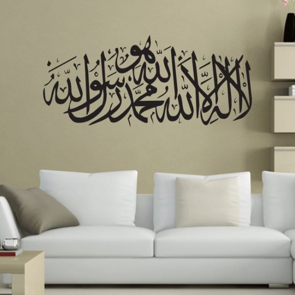 Walliv La ilaha illallah Wall Sticker Decal price review and buy