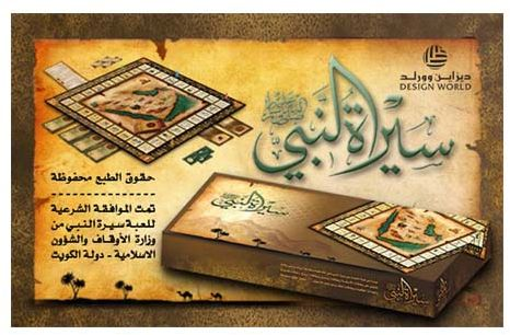 Educational - Biography of Prophet Muhammad Game - Arabic