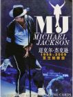 Michael Jackson Playing Cards (Toy)