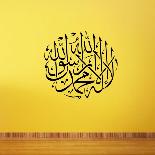 Souq | Shahada Kalima La Ilaha Islamic Home Decoration Wall Art ...
