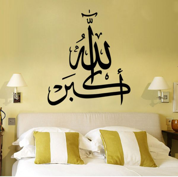 Souq | Islamic Muslim Wall Stickers Living Room Decoration Islam ...