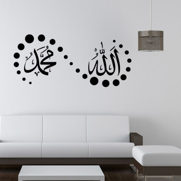 Islamic Wall Art Decal Stickers Canvas Bismillah Calligraphy Arabic Muslim