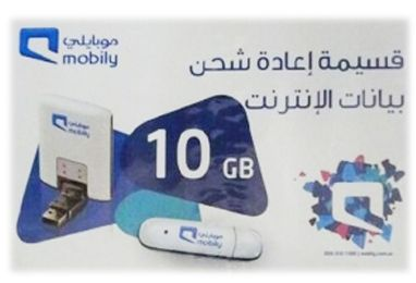 Mobily Data Voucher 10GB Download with Unlimited Speed , 3 Months