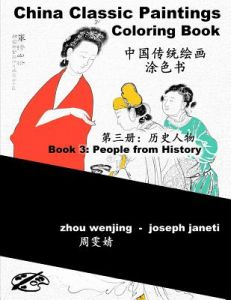 China Classic Paintings Coloring Book