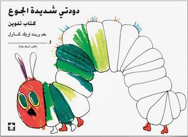 My Own Very Hungry Caterpillar Coloring Book (Arabic) by Eric Carle ...