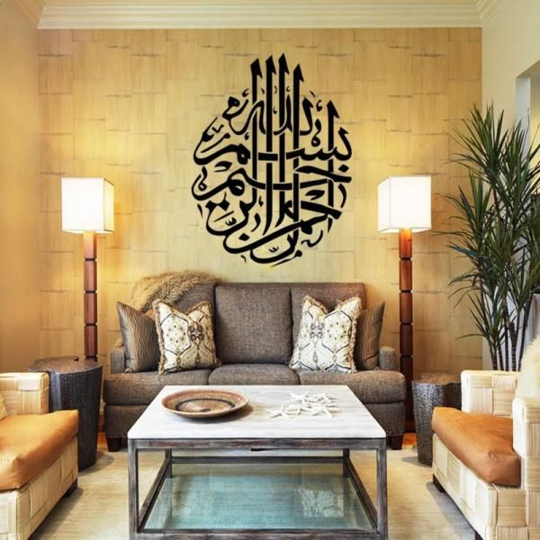 Islamic Muslim Wall Stickers Decorations Allah Islam Art Removable ...