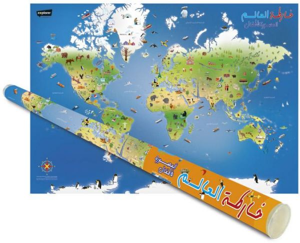 Childrens Illustrated World Map Arabic price review and buy in