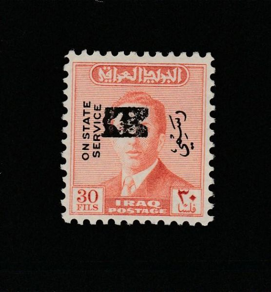 IRAQ 1957 STAMP KING GHAZI KINGDOM OF COLLECTION ITEM