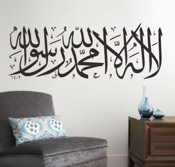 removeable wall sticker home art quotes shahada english calligraphy