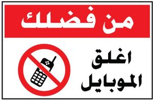 Please Close Mobile Sticker Sign Arabic Buy Online Office Supplies At Best Prices In Egypt Souq Com