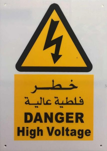DANGER HIGH VOLTAGE ACRYLIC SIGN BOARD FOR ELECTRICAL ROOM