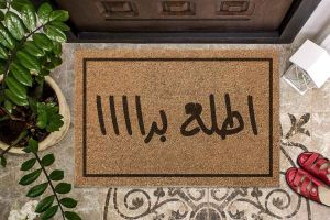 Go Out Non Slip Rubber Rectangular Funny Arabic Print Not Welcome Floor Mat Doormat Beige Buy Online Rugs Carpets At Best Prices In Egypt Souq Com