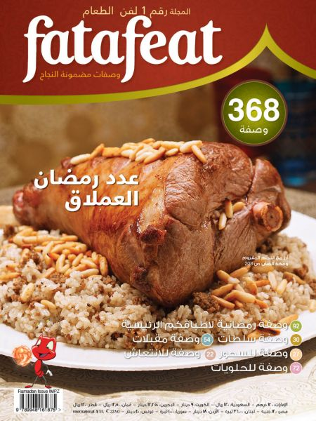 Souq fatafeat magazine ramadan 2011 issue uae this item is currently out of stock forumfinder Choice Image